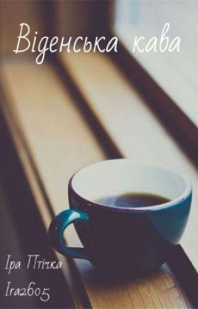 Віденська кава by Irina_Lirm_2605