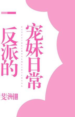 [NT] Phản diện sủng muội hằng ngày (xuyên sách) - Phỉ Châu. by ryudeathooo