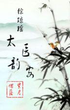 ( Tổng Quỳnh Dao đồng nhân ) Thái y Vận An - Tử Nguyệt Điệp Lạc by hanxiayue2012