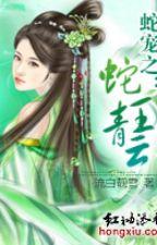Xà sủng chi xà vương thanh vân - Lưu Bạch Tịnh Tuyết (CĐ - HH) - yappa cv by MerryGoRound