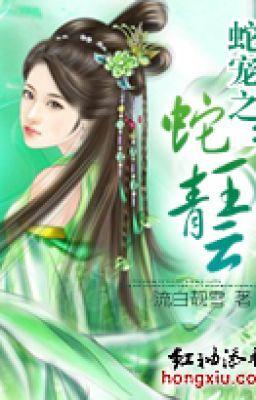 Xà sủng chi xà vương thanh vân - Lưu Bạch Tịnh Tuyết (CĐ - HH) - yappa cv