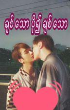 ဘဝနွံ +ဘ၀ႏြံ ( Boy Love Series ) Zawgyi&Unicode( Ongoing ) by min_depar