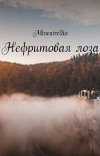 Нефритовая лоза by _Minestrellia_