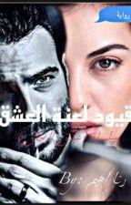 لعنة عشقه (سلسلة عشق الرجال ) by RonaAhyam