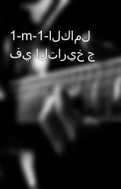1-m-1-الكامل في التاريخ ج by othmane5