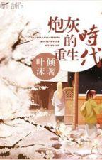 (Tống điện ảnh và truyền hình đồng nghiệp) Pháo hôi sống lại thời đại by ha_ku2003