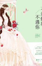 Không gặp khuynh thành không gặp ngươi - Thánh Yêu - NT (HĐ, N) by banh_gao
