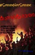 #SorryNotSorry-מסיבה מהגיהנום by yaara2l
