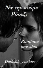 Να την πούμε Ρόουζ; (harry potter fanfic / Romione one-shot) by darkside_cookies