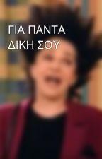 ΓΙΑ ΠΑΝΤΑ ΔΙΚΗ ΣΟΥ by FancyKat3
