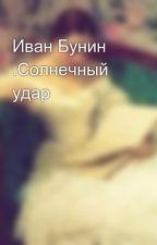 Иван Бунин .Солнечный удар by elenr12