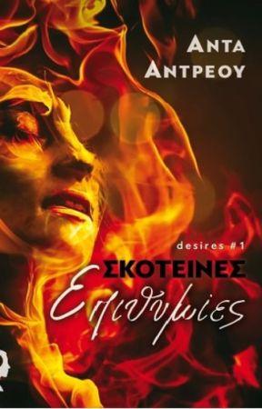 Desires & Deep Effection ( #1 Desires Series )  ΕΚΔΟΘΗΚΕ by DaKidrauhlRock