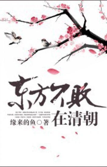 Đọc Truyện Đích nữ phấn đấu ký - XK,CĐ- Tần Hoàng (iamgirl91 cv) - DocTruyenHot.Com