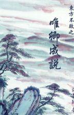 [BL đồng nhân] Đông Phương Bất Bại chi duy khanh thành thuyết by yuuta2512