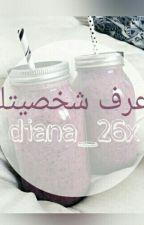 اعرف شخصيتك by diana_26x