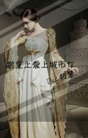 當皇上遇見城市女 by xiiaohui1325