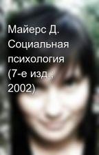 Майерс Д. Социальная психология (7-е изд.; 2002) by julytju