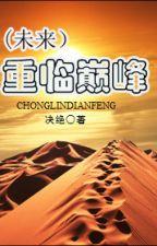 Trọng lâm điên phong - Quyết Tuyệt by hanxiayue2012