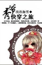 Tú gia khoái xuyên chi lữ - Thiển Lạc Như Tuyết by hanxiayue2012
