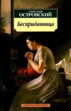 Бесприданница А.Н. Островский by baanditkaa