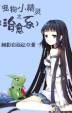 Pokemon chi chữa khỏi hệ - Cố ảnh tự tây chinh - Hoàn by haru_kt