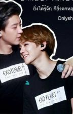 I Love You [ ChanBaek | BaekYeol ] by Baekternity