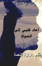 أعاد قلبي إلى الحياة( القصه على قيد التعديل ) by luluuu_1d