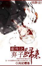 Trọng sinh chi khí tử quy lai - Phong Kỷ Anh Lạc by hanxiayue2012