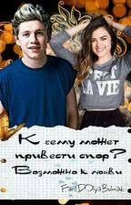 К чему может привести спор? Возможно к любви... #Wattys2016 [ Niall Horan ] by Fan1DOlyaBulmak