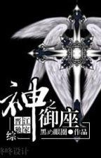 (Tổng mạn đồng nhân ) Thần chi ngự tòa - Hắc め Nhãn Quyển by hanxiayue2012