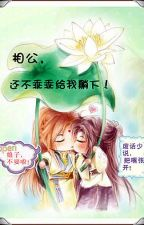 [BH] Tướng Công, Còn Không Ngoan Ngoãn Nằm Xuống Cho Ta! by YukikoKtvs
