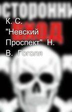 """К. С.  """"Невский Проспект""""  Н. В.  Гоголя by maksdrozdenko"""