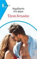 Ένα Καλοκαίρι Έρωτας by elenanton5