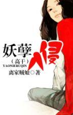 Yêu nghiệt xâm nhập (hiện đại)- Li gia tặc nương by khangmieu