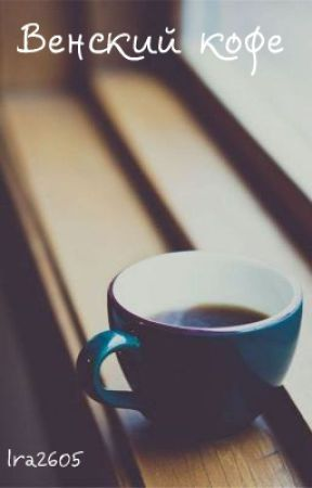 Венский кофе by Irina_Lirm_2605