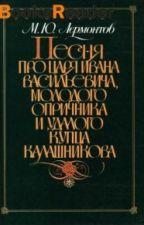 Песня про царя Ивана Васильевича, молодого опричника и удалого купца Калашникова by Tanyushka97