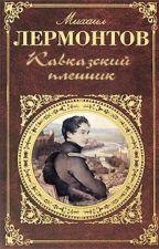 М.Ю. Лермонтов Кавказский Пленник by Tanyushka97