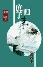 Thứ tử quy lai - Ôn Mộ Sinh by hanxiayue2012