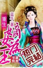 Trọng sinh đích nữ vi vương [Sạch,Sủng, nữ phẫn nam trang] cv:Rich92 by Yuani3