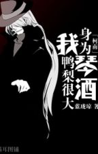 [Tống chủ Conan] Thân là Gin ta áp lê rất lớn - Lam lung quỳnh - Hoàn by haru_kt