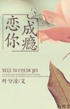 Yêu Ngươi Thành Nghiện - Diệp Hề Lương - HĐ, Sủng - cvt: yappa by saya26