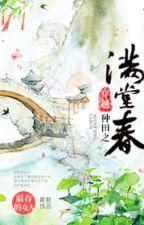 Xuyên việt chủng điền chi mãn đường xuân - Ôn Thôn Đích Nữ Nhân by hanxiayue2012