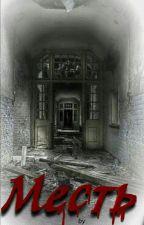Месть by DeadManiac