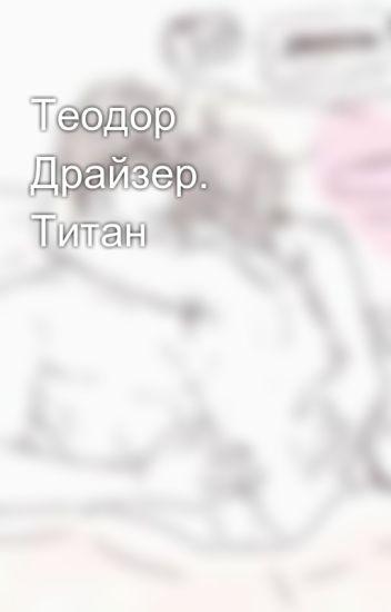 Теодор Драйзер. Титан