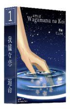 "Wagamama na Koi 1 ""Unmei"" by sorachan12"