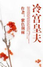 Lãnh cung hoàng phu - Tử Sắc Kinh Cức by hanxiayue2012