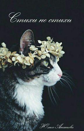 Стихи не стихи. by yuliya_ananyeva