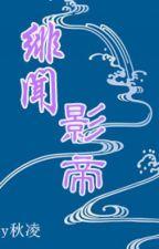 Chuyện xấu ảnh đế (nhân ngư) by ha_ku2003