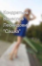 """Кондратьев Вячеслав Леонидович """"Сашка"""" by vikaaatr"""