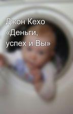 Джон Кехо «Деньги, успех и Вы» by nejena